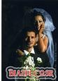 دهكده پارسي 。 ‿ 。 - عکس عروسی هنرمندان