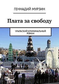 Плата засвободу: Уральский криминальный роман