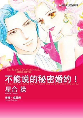 王子的秘密 (Harlequin comics)