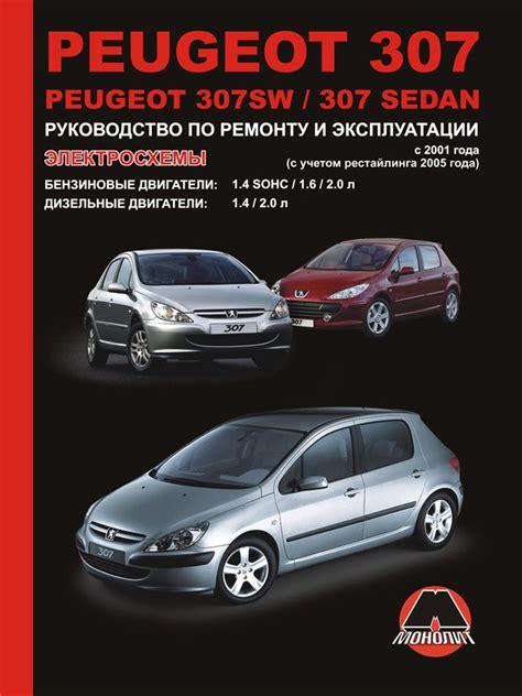Peugeot Manual 307 Ebooks