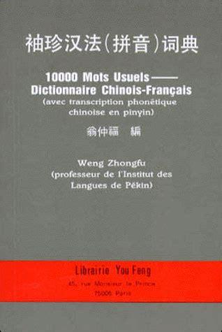 10000 Mots Usuels Dictionnaire Chinois Francais Avec Transcription Phonetique Chinoise En Pinyin