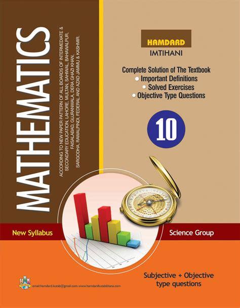 10th Maths Guide 2016