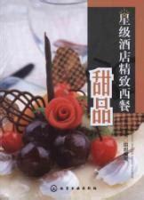 Shang Xing Yi Zu Youth Hotel China