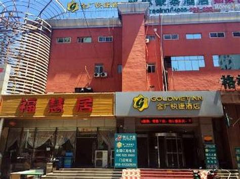 Goldmet Inn Beijing South Railway Station Branch China