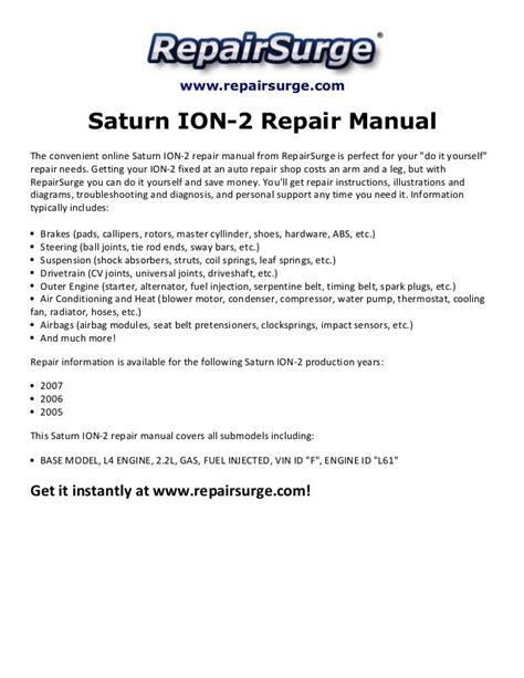 2007 Saturn Ion 2 Repair Manual