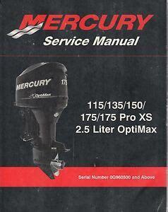 2009 Mercury 115 Optimax Repair Manual