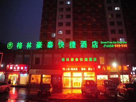 Greentree Inn Handan Fudongnandajie Mingzhu Express Hotel China