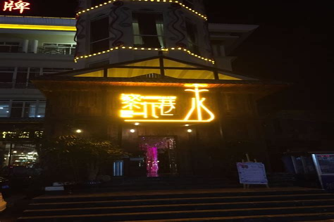 Da Hai Lang Jia Ri Hotel China