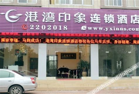 Gang Wan Yin Xiang Hotel China
