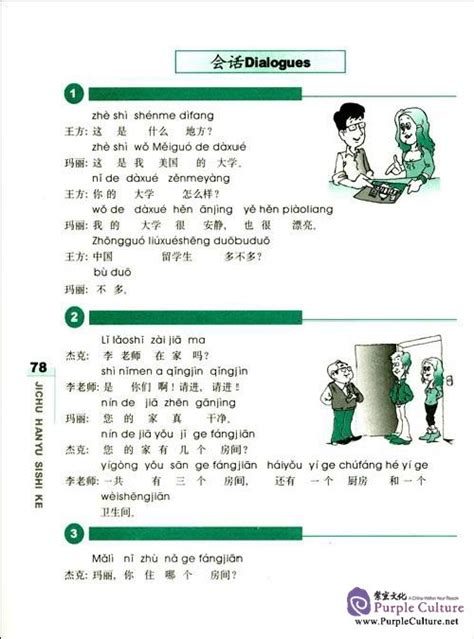40 lessons for basic chinese course vol 1