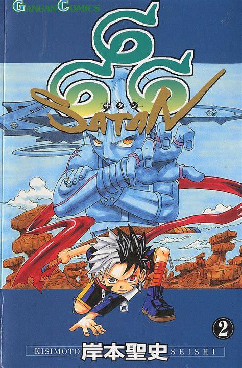666 Satan 2 Shonen Manga