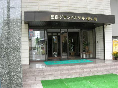 Tokushima Grand Hotel Kairakuen Japan
