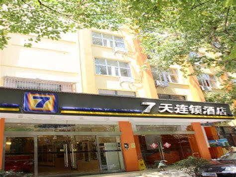 7 Days Inn Nanjing San Pai Lou Hong Qiao Central Branch China