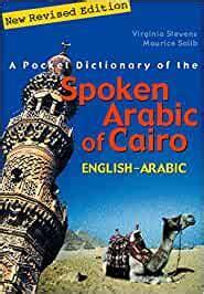 A Pocket Dictionary Of The Spoken Arabic Of Cairo English Arabic