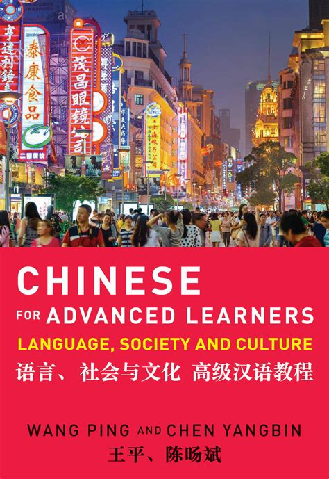 Advanced Chinese Linguistic