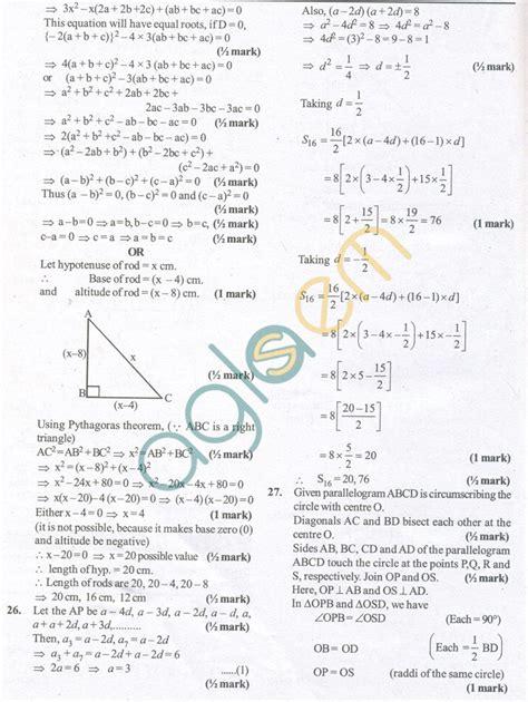 Answer Key For Cbse Maths Sa2 2014 Class10