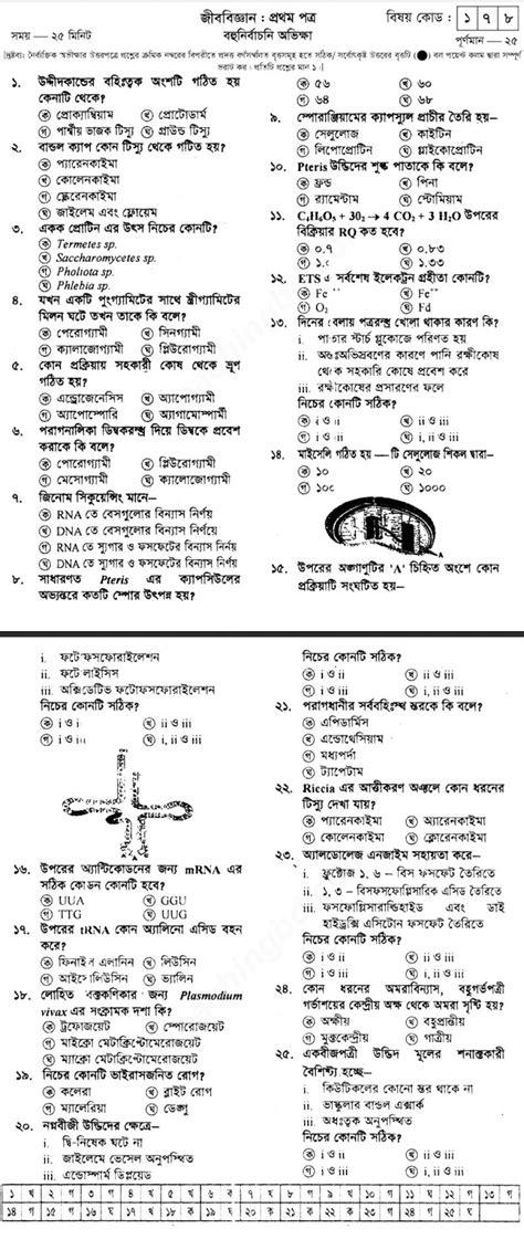 Biology 1st Paper Objective Answer 2014 Hsc