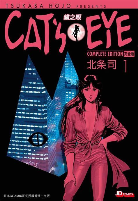 Cat S Eye Vol 7