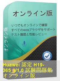 Certification H19-365_V1.0 Torrent