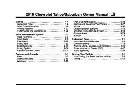 Chevrolet Tahoe Owners Manual