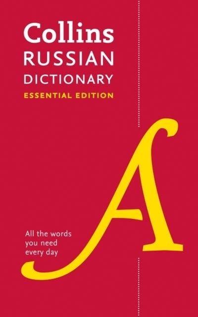 Collins Spanish Dictionary Essential Edition Bestselling Bilingual Dictionaries