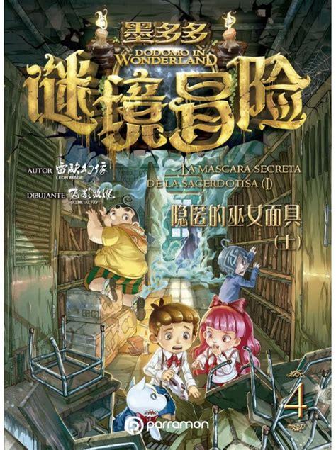 Dodomo In Wonderland Descubrimiento Fantastico En B B Street Vol Ii Comic Juvenil