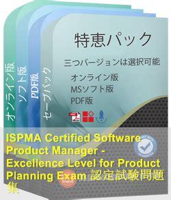 Exam CSPM_EL-PP Cram