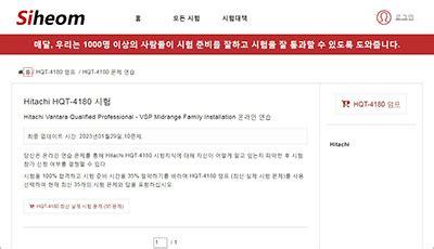 Frenquent HQT-4180 Update