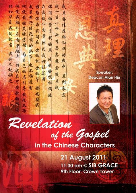 Gospel China 16