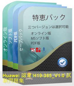 H19-365_V1.0 Exam Blueprint