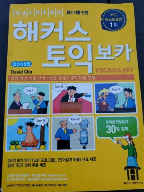 Hackers Teps Listening For Korean Speakers By David Cho
