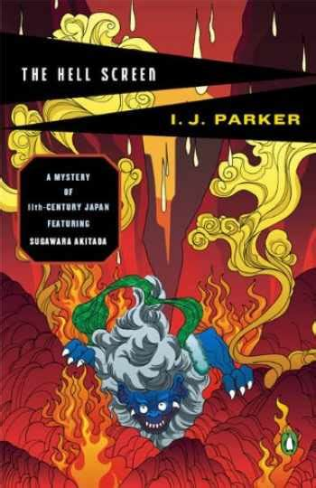 Hell Screen, the (Penguin Mysteries (Paperback))