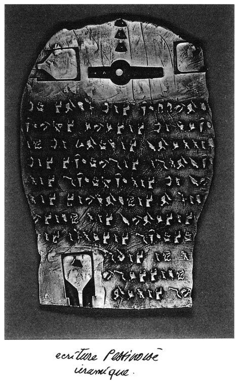 Imaginaires Archeologiques