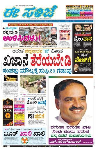 Innyoukannasan Japanese Edition