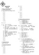 Integrated Chinese Level 2 Part 1 Workbook Answer Key