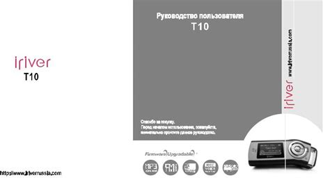 Iriver Instruction Manual For Srs