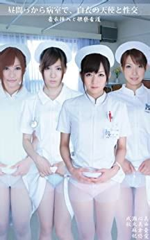 Japanese Nurse Japanese Edition