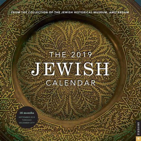 Jewish 2018 2019 Wall Calendar The