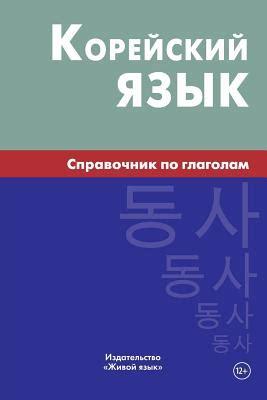 Korejskij Jazyk Spravochnik Po Glagolam Korean Verbs For Russians