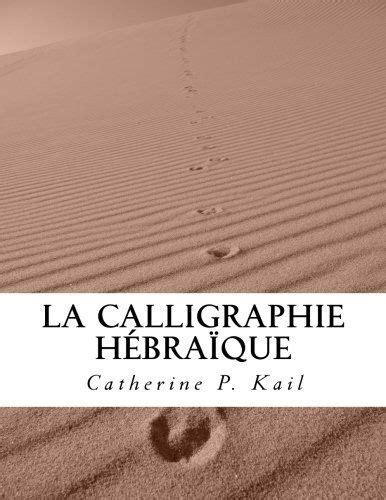 La Calligraphie Hébraïque: Cahier d'Exercices