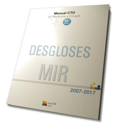 Manual CTO de Desgloses MIR - Actualización 2017