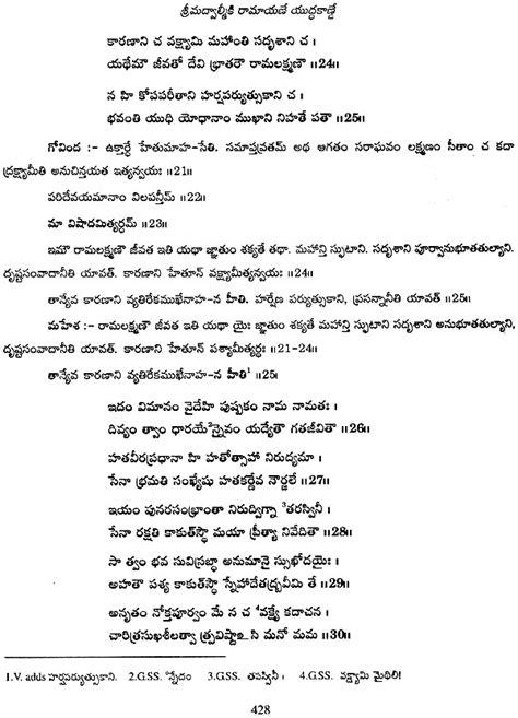Manual Meaning In Telugu