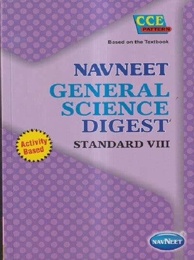 Navneet Guide For Standard 8