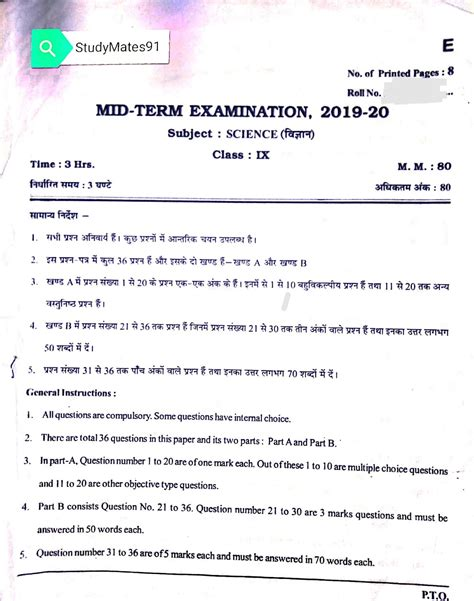 Ncert 9th Class Science Solved Question Answer