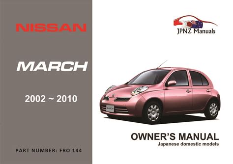 Nissan March User Manual