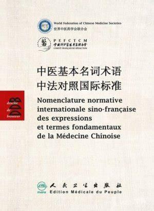 Nomenclature Sino-Francaise Des Expressions Et Termes Fondamentaux de La Medecine Chinoise: Edition Bilingue Francais-Chinois