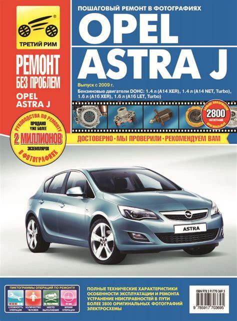 Opel Astra Turbo Workshop Manual