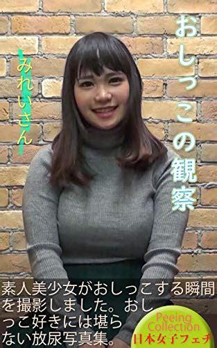 Osikkonokannsatumireisann Japanese Edition