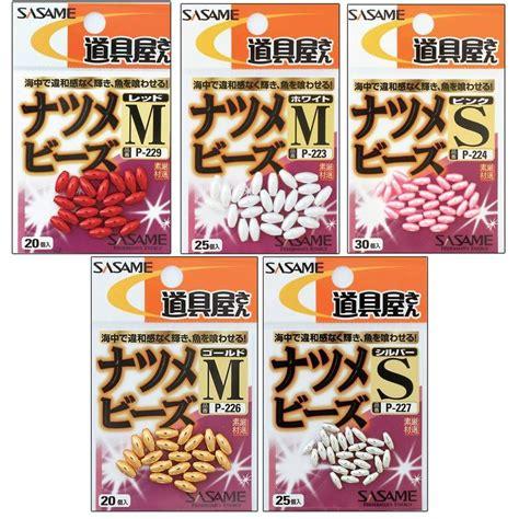 Perles Sasame Natsume Beads S