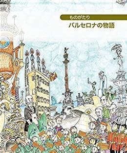 Petita Historia De Barcelona Japones Petites Histories